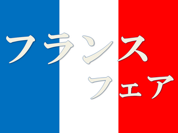 フランス国旗フェア.png