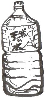 ペットボトルの水(2リットル)白黒.png