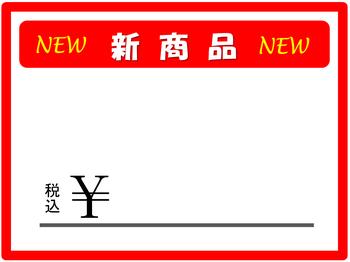 新商品プライス.png