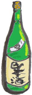 日本酒 色つき.png