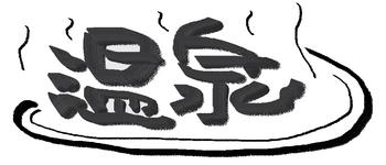 温泉文字.png