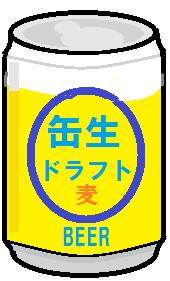 缶ビール.png