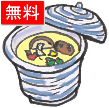 茶碗蒸し イラスト 無料.png