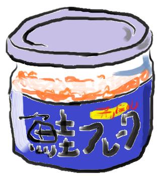 鮭フレーク.png