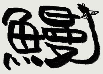 鰻漢字.jpg