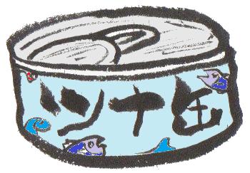 ツナ缶のイラスト手書きpopやイラストの無料素材so Netブログ