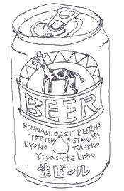 ビールの空き缶.png