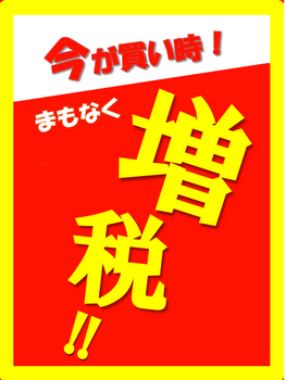 増税POP.png