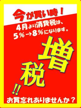 増税POP2.png