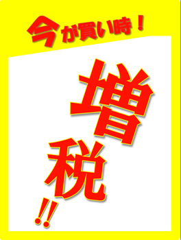 増税POP3.png