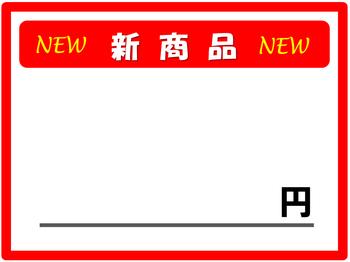 新商品プライス円.png